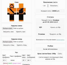 Личный кабинет для minecraft серверов
