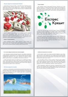 Серия статей с описанием кредитных предложений