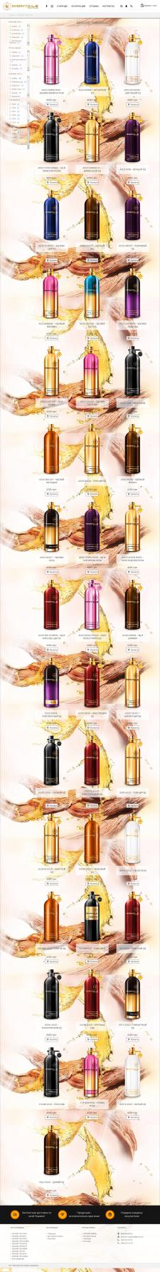 Сайт парфюмов