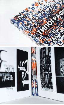Книга типографика