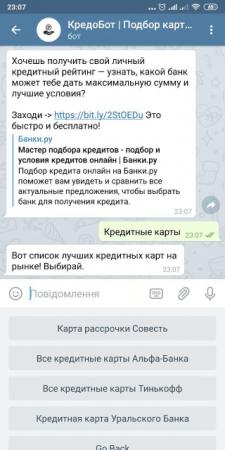 КредитБот в Telegram