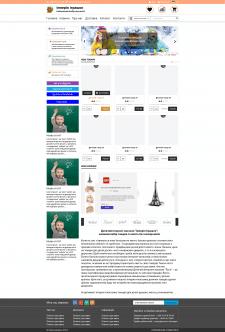 дизайн интернет магазина Империя Игрушек