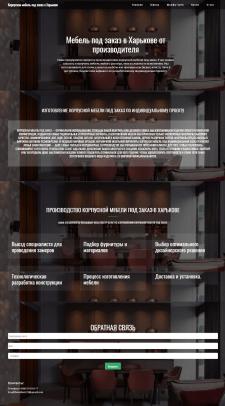 Сайт мебельный