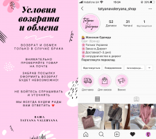 Оформление магазина одежды: лого, иконки, сториз