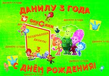 Плакат на детский День рождения
