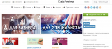 Копирайтинг для журнала Datareview