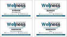 "Визитки компании ""Wellness system"""