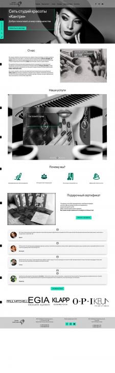 Корпоративный сайт для салона красоты.
