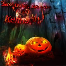 "Илюстрация ""Хеллоуин"""