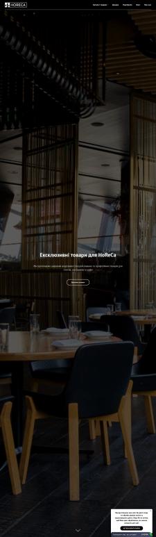 Оптимизация сайта товаров HoReCa