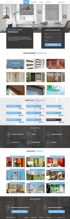 Дизайн сайта (Landing Page) для «Ролетка Плюс»