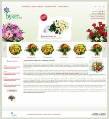 Сайт продажа цветов(букетов)