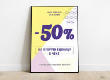 poster_sale