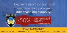 Баннер для ДСО на всю Украину 1