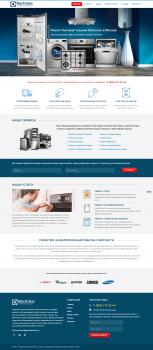 Верстка сайта СЦ по обсл. техники Electrolux