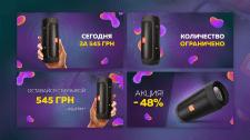 Баннеры для рекламы портативных колонок JBL