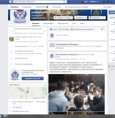 SMM. Продвижение в фб Европейского университета