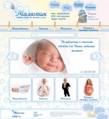 Дизайн ИМ детской одежды