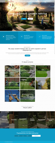 Маргаритка CMS WordPress