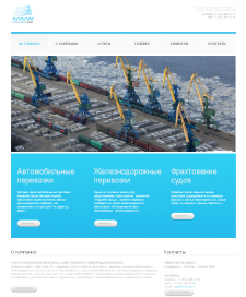 Сайт-візитка компанії North-West Wind
