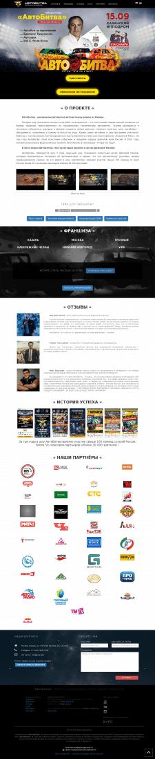 """Сайт-визитка для мероприятия """"Автобитва"""""""