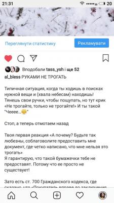 """""""Руками не трогать"""""""