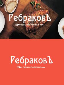 """Логотип """"РебраковЪ"""""""