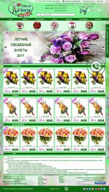 Интернет-магазин цветов главная страница