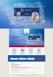 Fidobank, Landing page (2014)