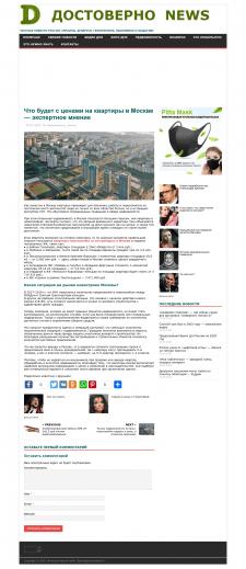 статья о недвижимости в Москве