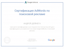 Cертификат google adwords