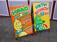 штендеры выносные( Харьков)