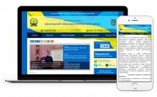 Сайт для госучреждения