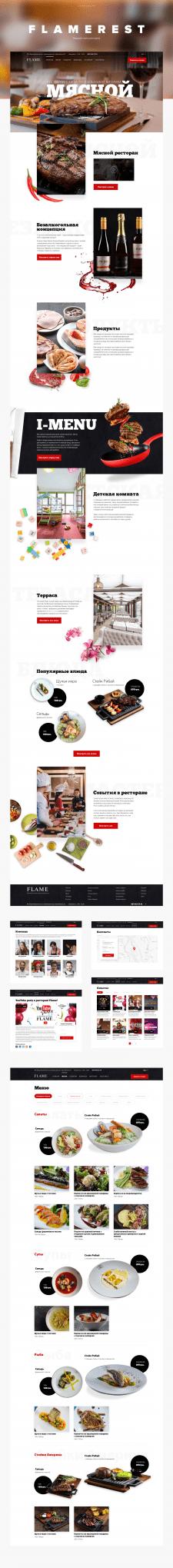 Редизайн корпоративного сайта для ресторана
