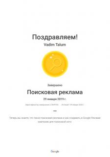 Сертификат - Поисковая реклама Google Ads 2019