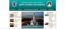 БЕЛОРУССКИЙ Центр Возрождения