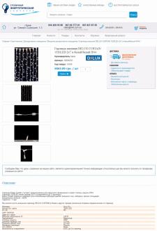 Добавление товаров в интернет-магазин CMS OpenCart