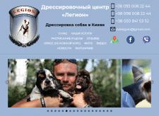 Сайт дресирувального центру «Легіон»