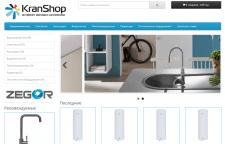 Магазин сантехники и отопительной техники