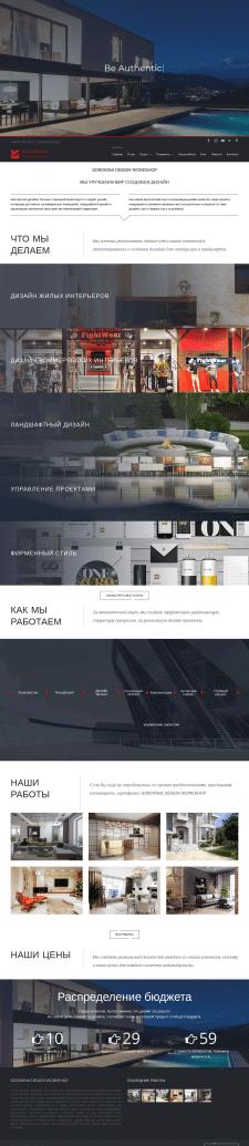 Доработка сайта студии дизайна интерьеров