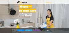 Создание сайта-визитки клининговой-компании