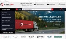 Разработка и наполнение сайта на CMS Bitrix