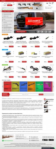 Пневматическое оружие: описания товаров