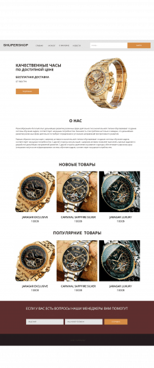 Интернет магазин по продаже Элитных часов