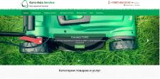 Интернет магазин гринкиперской техники