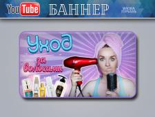 Оформление баннера по уходу за волосами