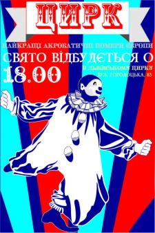 цирковой плакат