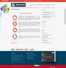 редизайн прайса на сайте