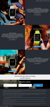 Landing Page: Apple Watch 2