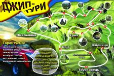 Карта-брошура